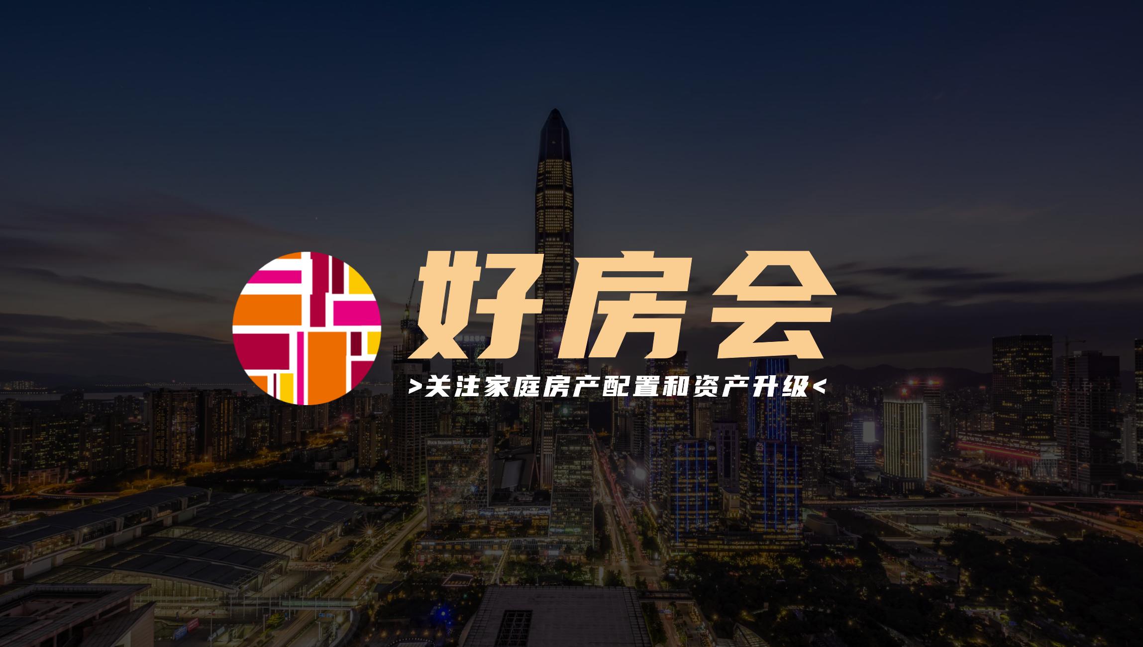 《深圳买房定制方案》服务介绍 · 好房会插图3