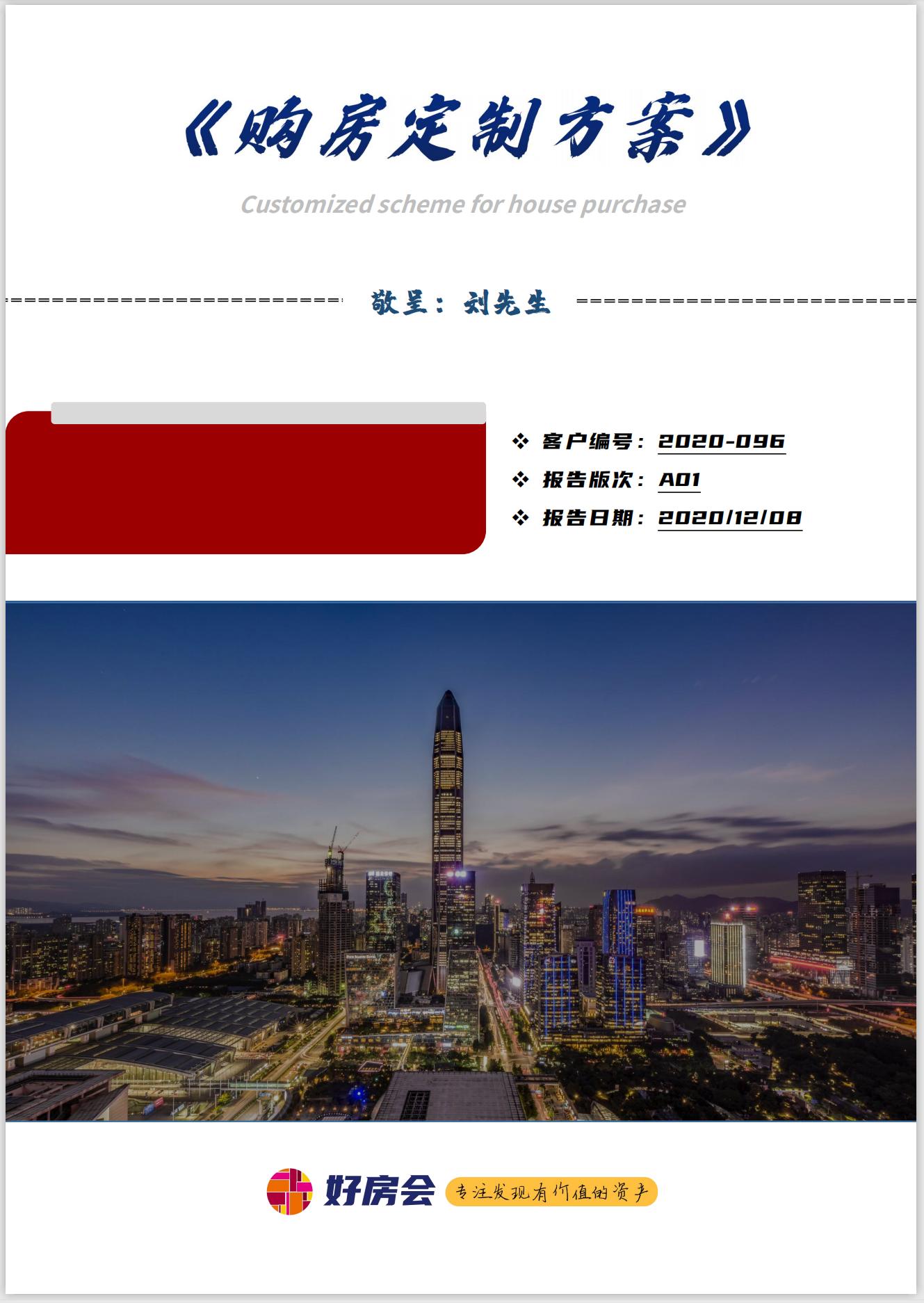 《深圳买房定制方案》服务介绍 · 好房会插图14