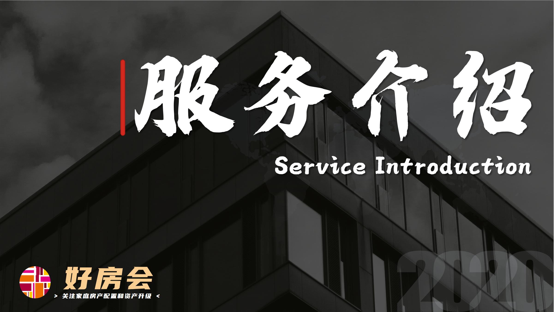 《深圳买房定制方案》服务介绍 · 好房会插图25